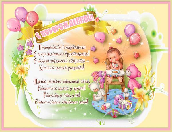 Картинки поздравления родителей с рождением дочери
