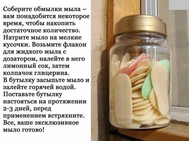 Как из обмылков приготовить мыло