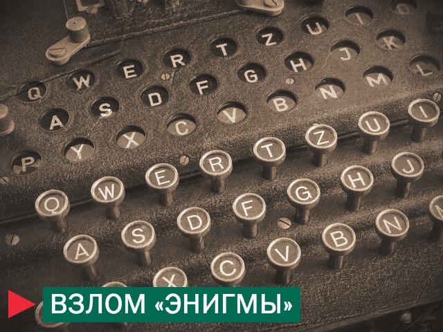 Шифровальная машина Энигма. Информационная безопасность времен