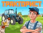 Тракторист