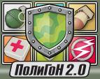 Полигон 2.0 (Три в ряд) Online