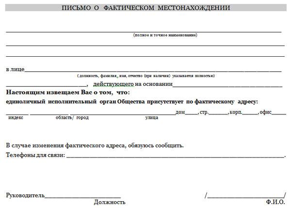 Форма для подтверждения юридического адреса