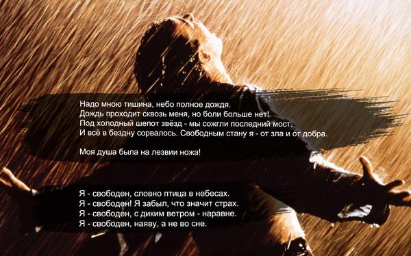 Ария - Я свободен текст песни - AllofLyriccom