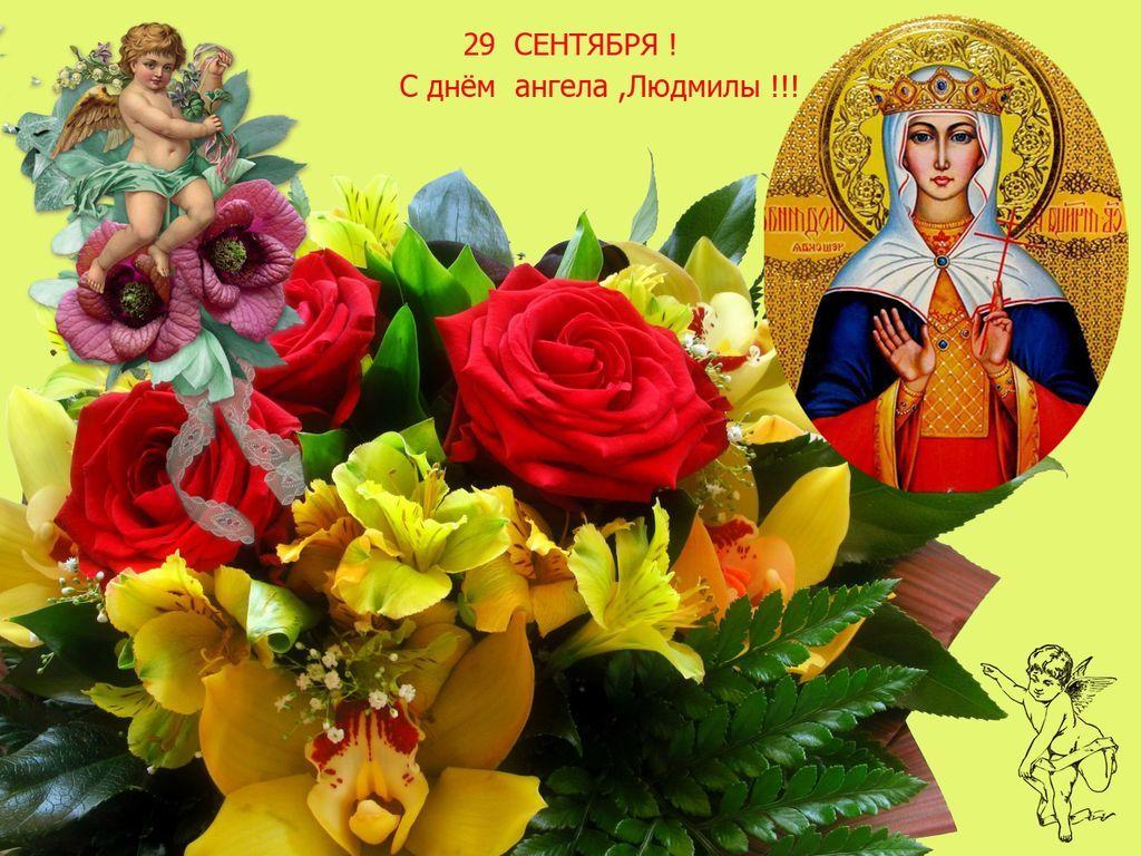 День святой людмилы картинки анимация