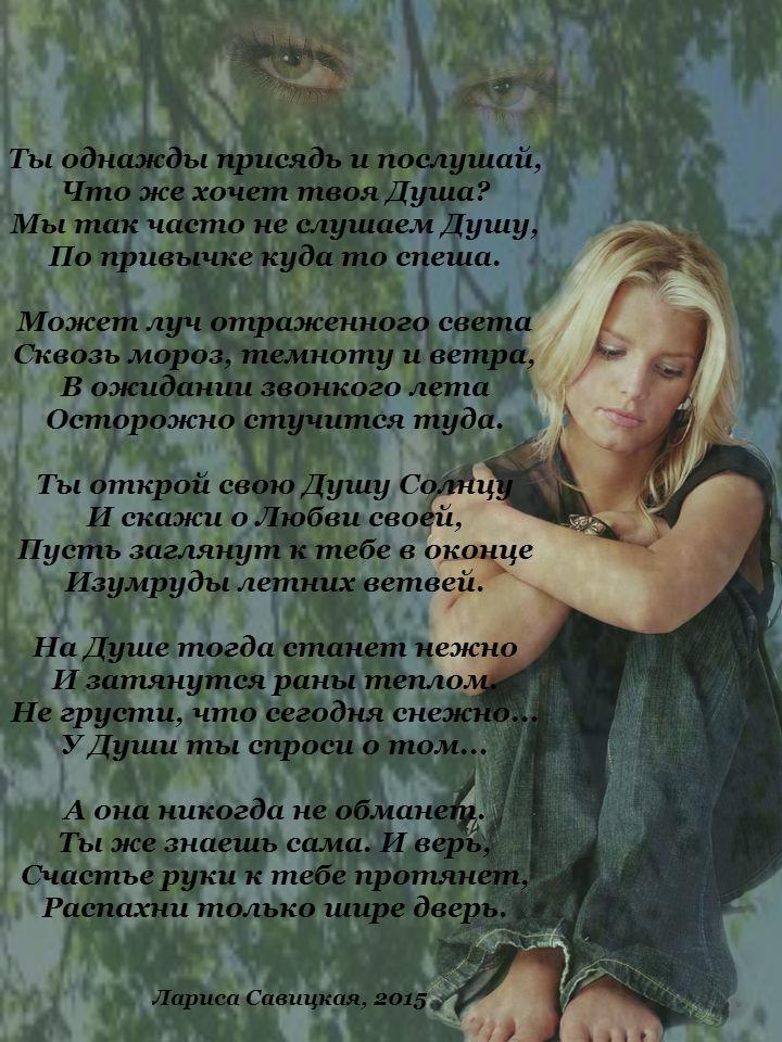 находится вита савицкая стихи о любви самыми популярными простыми