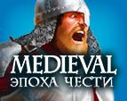 Medieval: Эпоха Чести