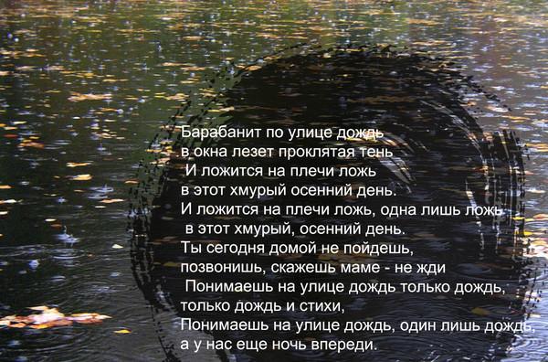 Стихотворение бунина про дождь